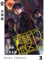 【分冊版】実験地区13 3