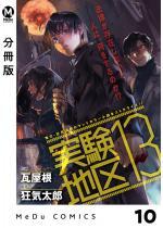【分冊版】実験地区13 10