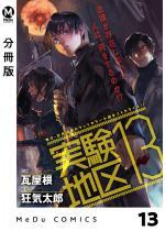 【分冊版】実験地区13 13