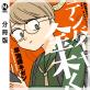 【分冊版】テンバイヤー金木くん 3