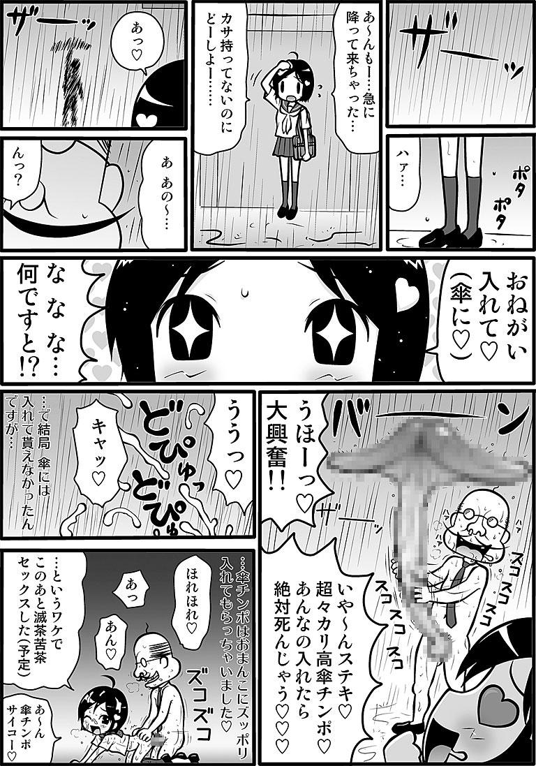 スケベっ娘ゆみこちゃんのサンプル画像