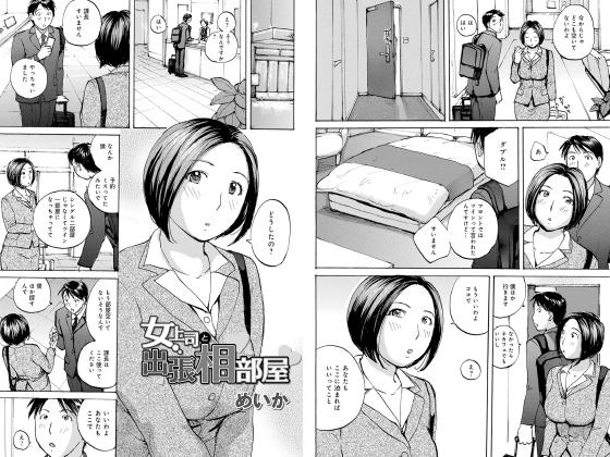 女上司と出張相部屋【単話】のサンプル画像