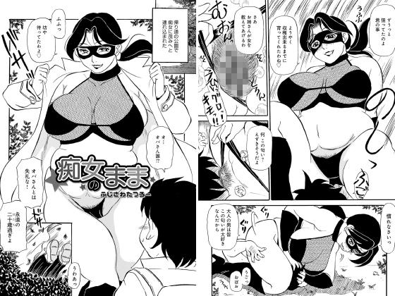 痴女のまま【単話】のサンプル画像