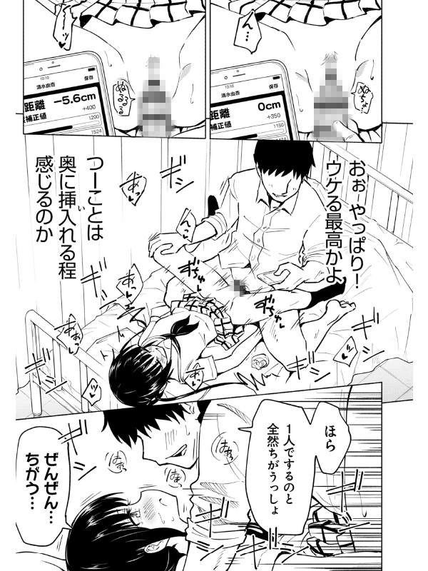 セックススマートフォン〜ハーレム学園性活〜のサンプル画像6