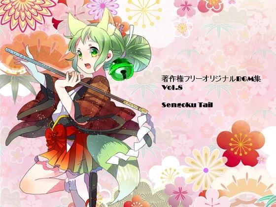 著作権フリーオリジナルBGM集 Vol.8『Sengoku tail』の紹介画像