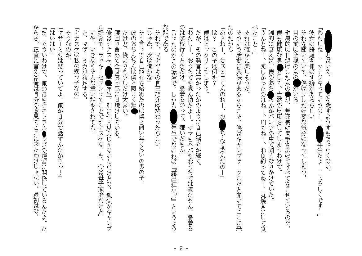ナチュラルキッズ 〜僕のヌーディスト体験〜のサンプル画像