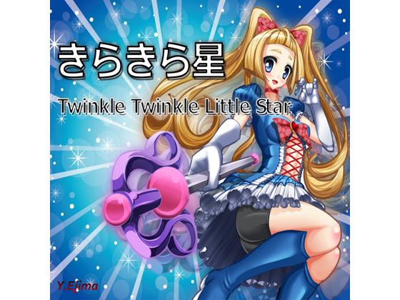 Twinkle Twinkle Little Star (きらきら星)の紹介画像