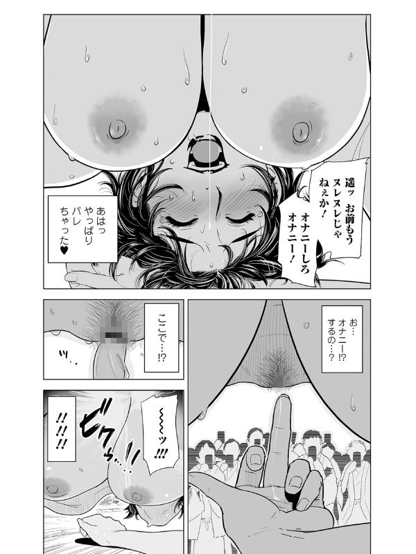 寝取られパンデミック【単話】のサンプル画像2