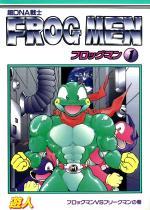 超DNA戦士 フロッグマン 改訂版 1