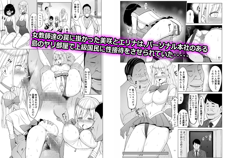 淫猥可計学園3〜絶望の島〜のサンプル画像2