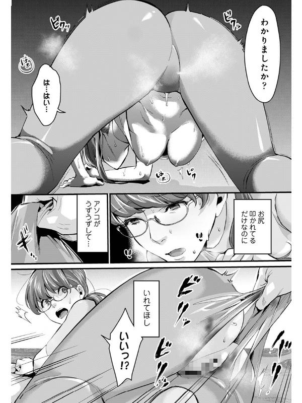 地味子の妄想快楽癖 第6話【単話】のサンプル画像2
