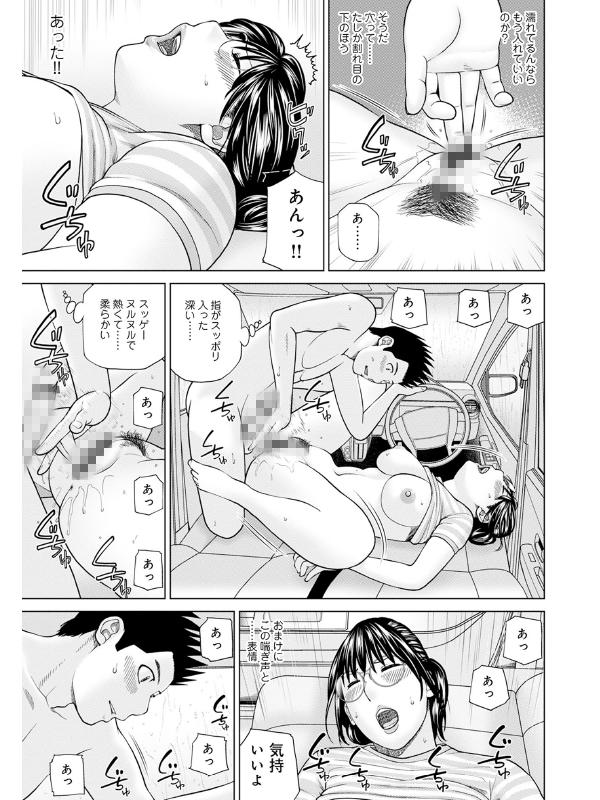 【50%OFF】悦なる人妻 〜欲求不満な蜜壺たち〜【サマーCP】のサンプル画像