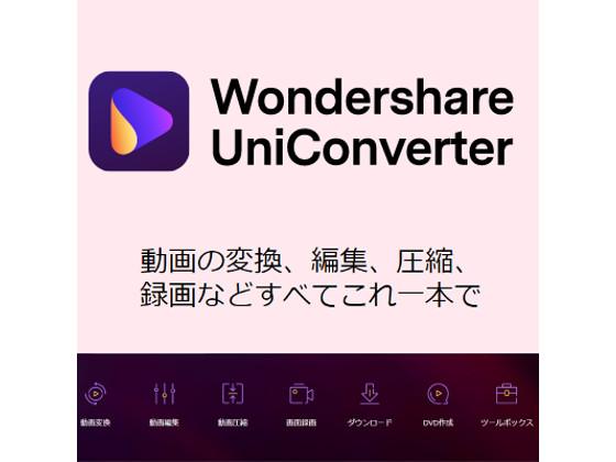 【Mac版】UniConverter 永久ラインセス 1PC【ワンダーシェア】の紹介画像