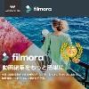 【Win版】Filmora X(10) 永久ライセンス 1P