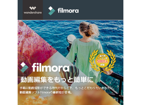 【Win版】Filmora X(10) 永久ライセンス  5PC 【ワンダーシェア】の紹介画像