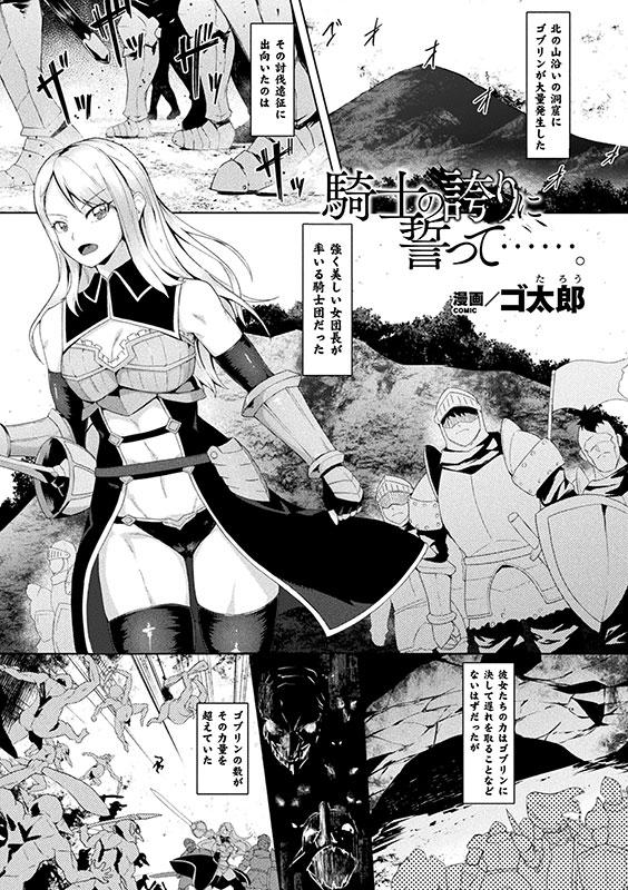 くっ殺ヒロインズVol.10のサンプル画像9