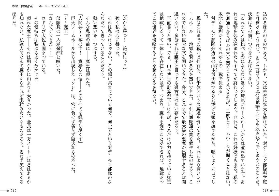 守護天使ホーリーエンジェル 〜犯されるヒーロー学園の少女たち〜のサンプル画像