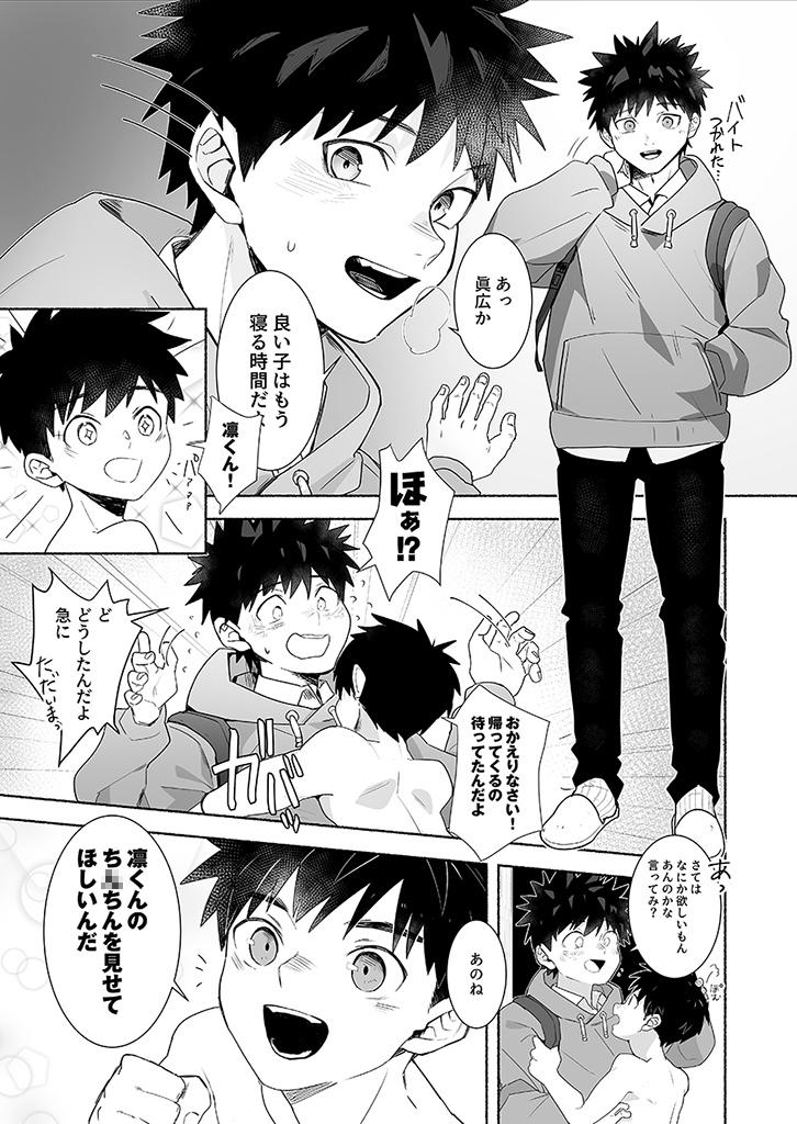 [AREA B] の【大人になりたい辻崎くん!】