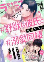 [TL]禁断Lovers Vol.117