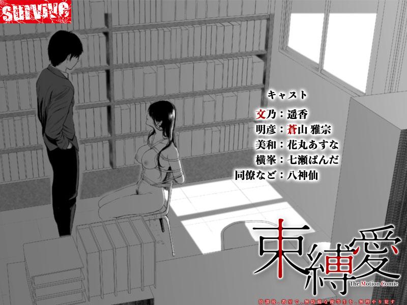 束縛愛〜放課後、教室で、無防備な優等生を、無理やり●す〜 モーションコミック版 1話のサンプル画像4