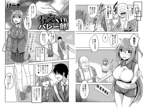 春交NTRバレー部【単話】のタイトル画像