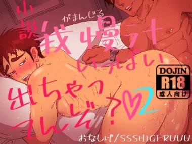 [SSSHIGERUUU/男波繁] の【我慢汁いっぱい出ちゃってんぞ?2】