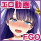 エロアニメdeFGOえっち1.5〜ドスケベサーヴァント達とイチャラブ生ハメセックス♪〜