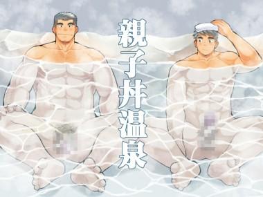 [ひげ大福] の【親子丼温泉】