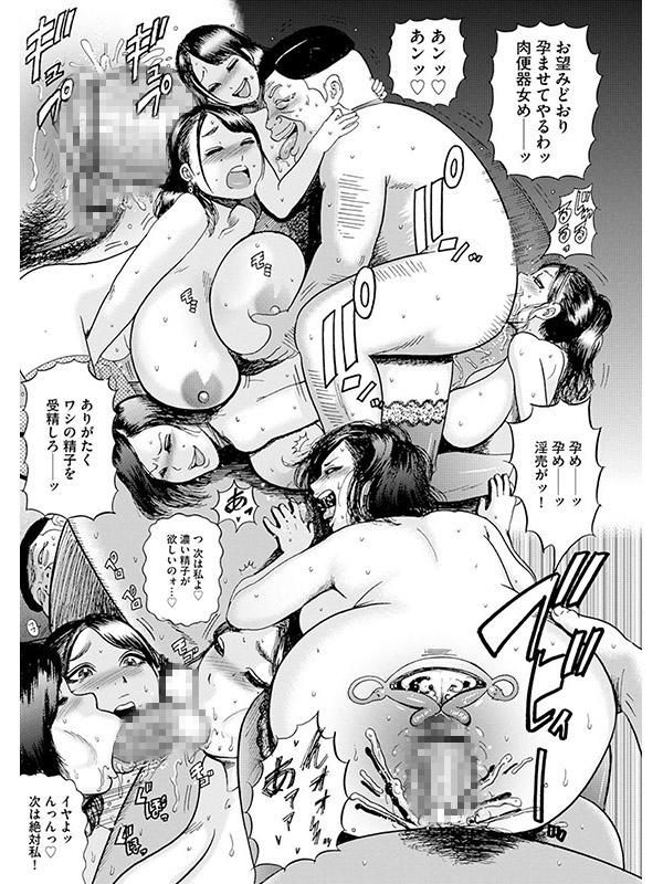 排卵学園 〜性奴指導〜(分冊版) 【最終話】のサンプル画像2