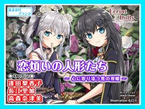 【バイノーラル・耳かき】恋煩いの人形たち 〜心に寄り添う黒の双姫〜