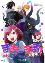 まおーえる!〜社畜OLと異世界最強魔王入れ替わり生活〜 第2