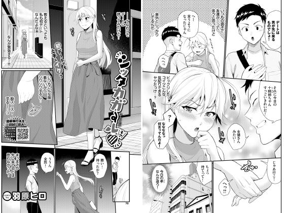 シッタカガール モア【単話】のタイトル画像