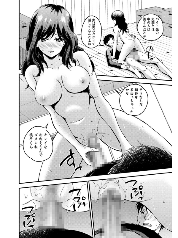 ちんポス【単話】のサンプル画像2