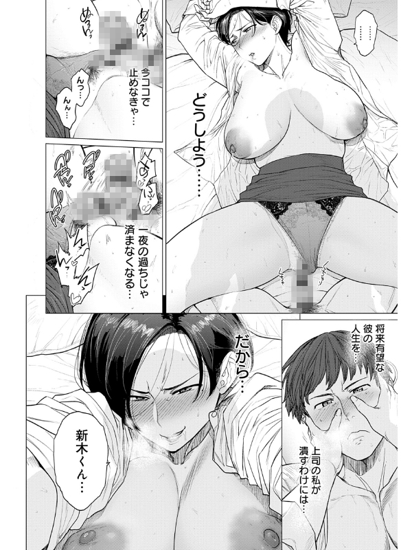 不貞 with …【デジタル特装版】のサンプル画像1