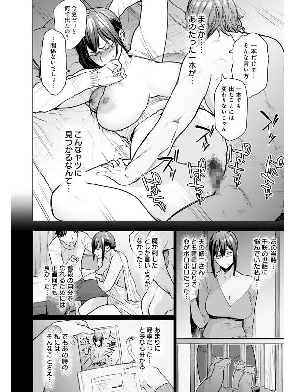 不貞 with …【デジタル特装版】のサンプル画像8