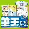 筆王Ver.25 オールシーズン ダウンロード版 【ソースネ
