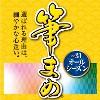 筆まめVer.31 オールシーズン ダウンロード版 【ソース