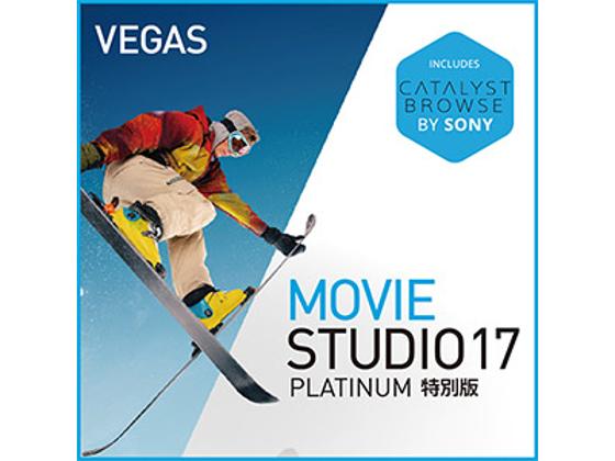 VEGAS Movie Studio 17 Platinum 特別版 ダウンロード版 【ソースネクスト】の紹介画像