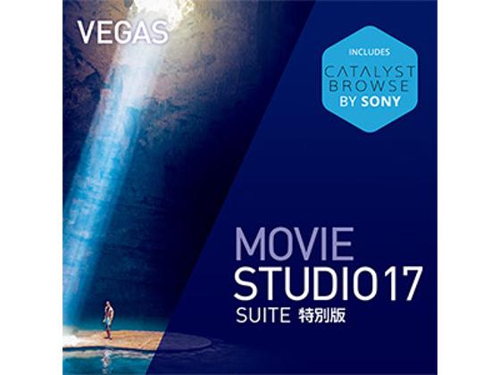 VEGAS Movie Studio 17 Suite 特別版 ダウンロード版 【ソースネクスト】の紹介画像
