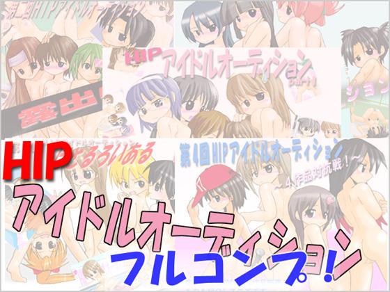 HIPアイドルオーディション フルコンプ!のタイトル画像