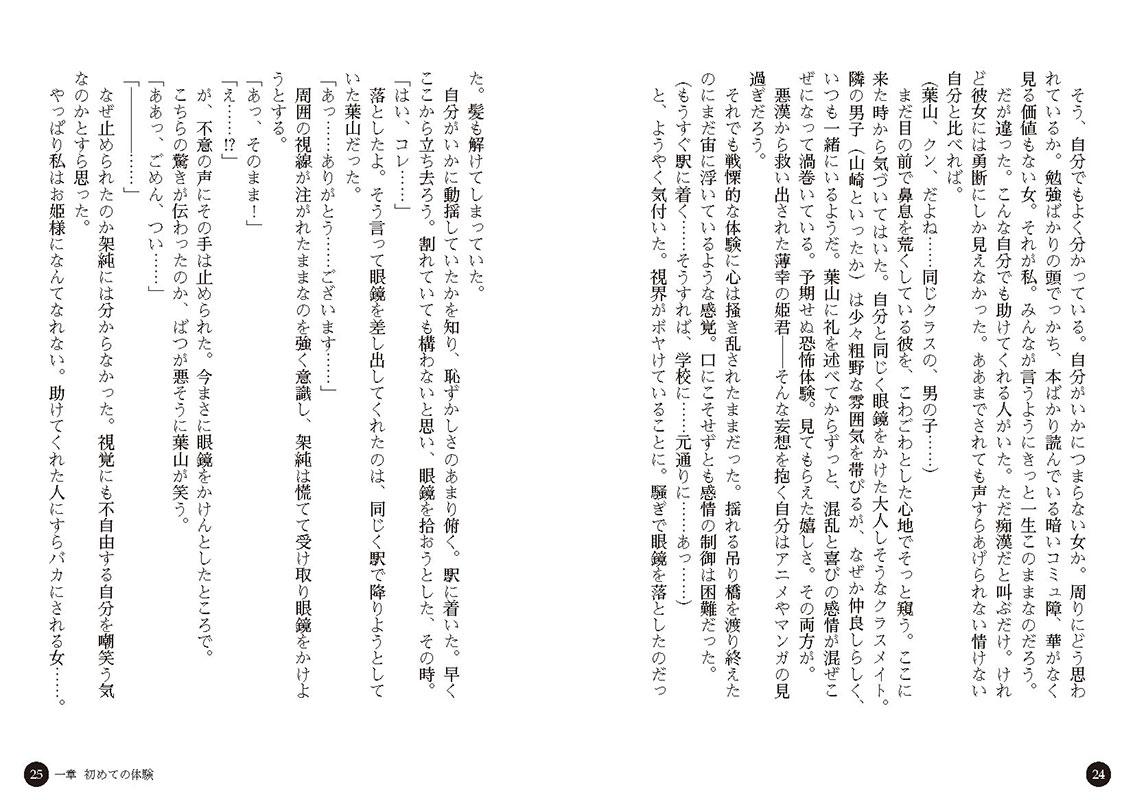 ネトラレノトリコ 文学少女淫蕩録のサンプル画像