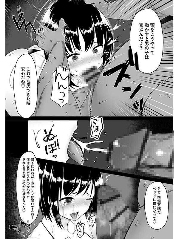 乙女喰い 〜路地裏の肉便器〜のサンプル画像3
