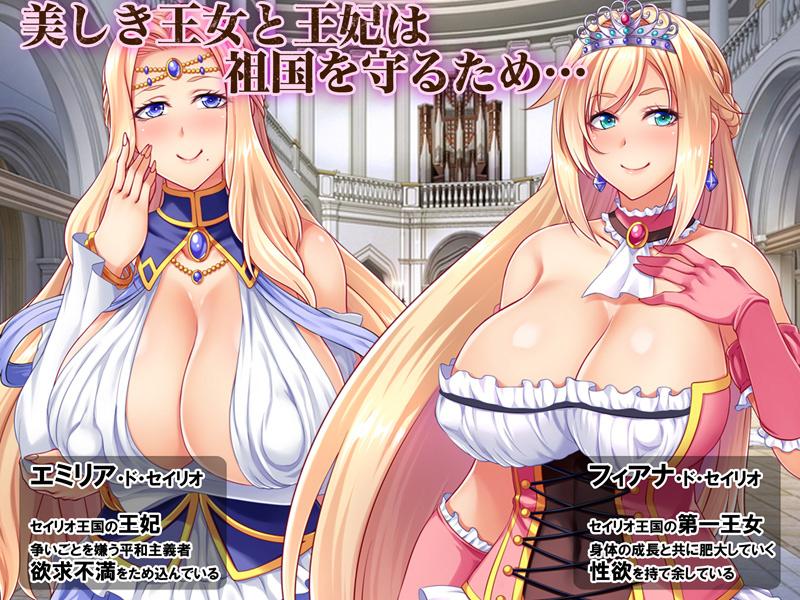 売国王姫〜堕落のメス豚母娘〜 後編のサンプル画像