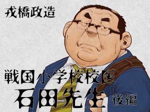 [えびすや] の【戦国小学校校医・石田先生―後編―】