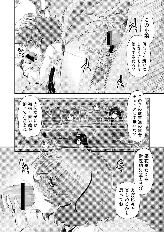 戦車乙女○辱 壱 秋山優花里編2のサンプル画像6