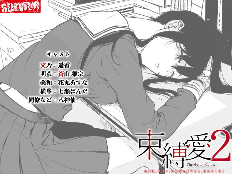 束縛愛〜放課後、教室で、無防備な優等生を、無理やり●す〜 モーションコミック版 2話のサンプル画像4