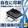 LB 編集印刷3 Pro【ライフボート】【ダウンロード版】