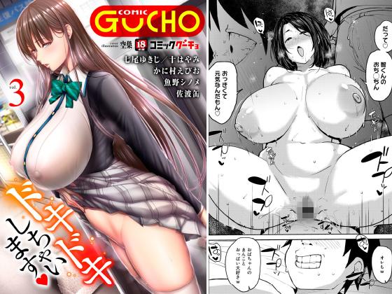 COMICグーチョ vol.3のタイトル画像