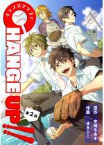 CHANGE UP!! 第2話