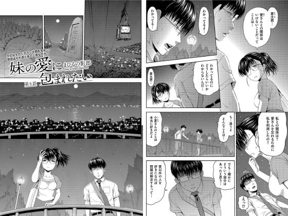 妹の愛に包まれたい (6)【単話】のタイトル画像